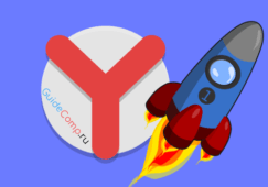 как ускорить яндекс браузер до максимума