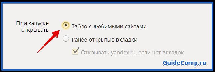 ускорение яндекс браузера