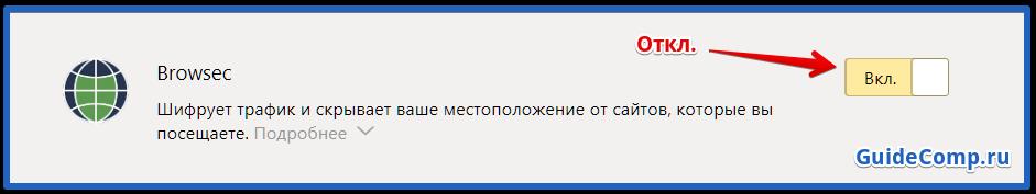 как ускорить открытие страниц в браузере яндекс