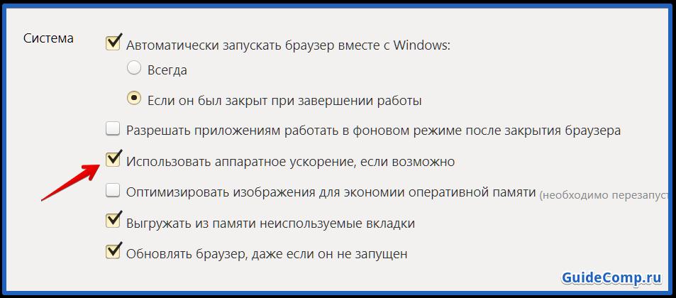 использовать аппаратное ускорение если возможно яндекс браузер