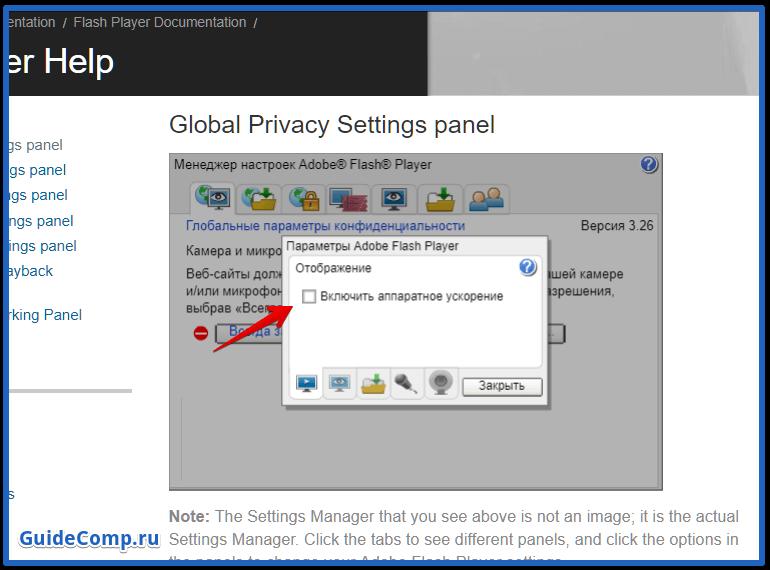 выключить аппаратное ускорение в yandex browser на виндовс