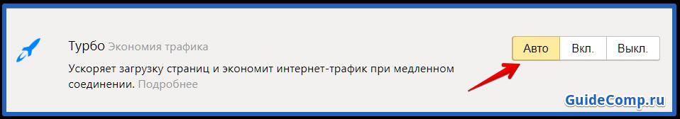 турбо режим в yandex browser увеличение производительности
