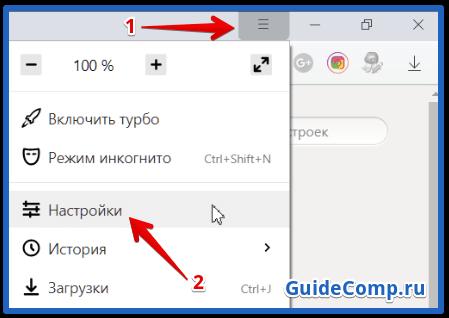 как ускорить запуск яндекс браузера