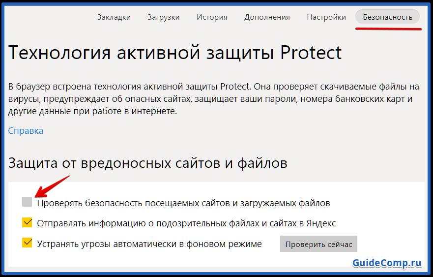 как остановить загрузку в yandex browser