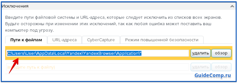 как прервать загрузку в яндекс браузере