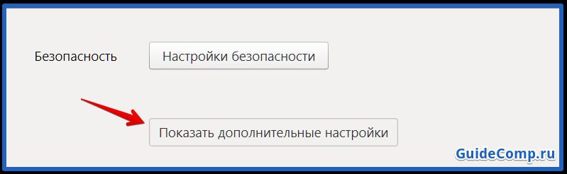 яндекс браузер пишет загрузка прервана