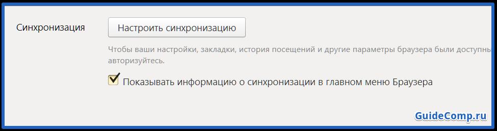 как проверить обновление яндекс браузера