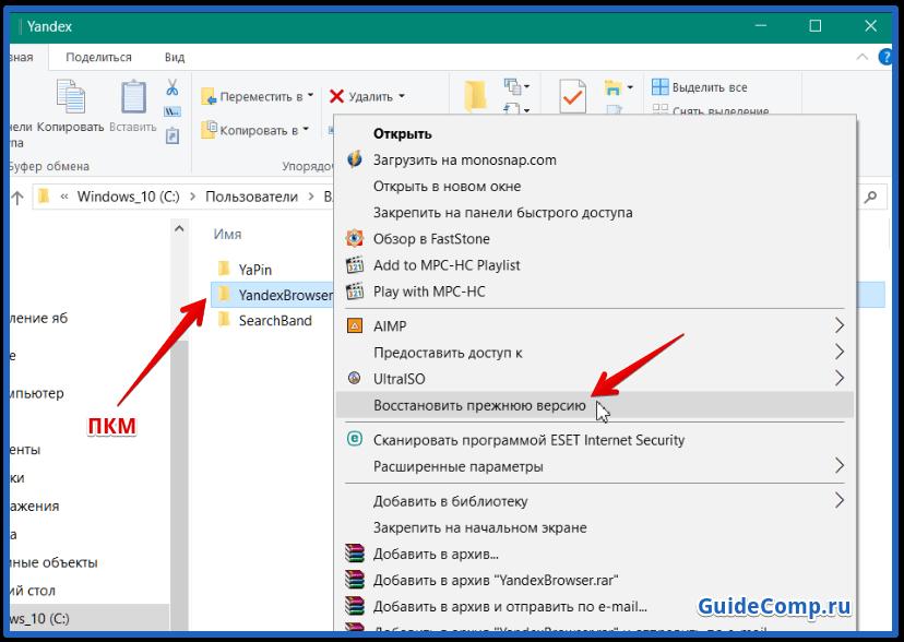 yandex браузер на наличие обновлений