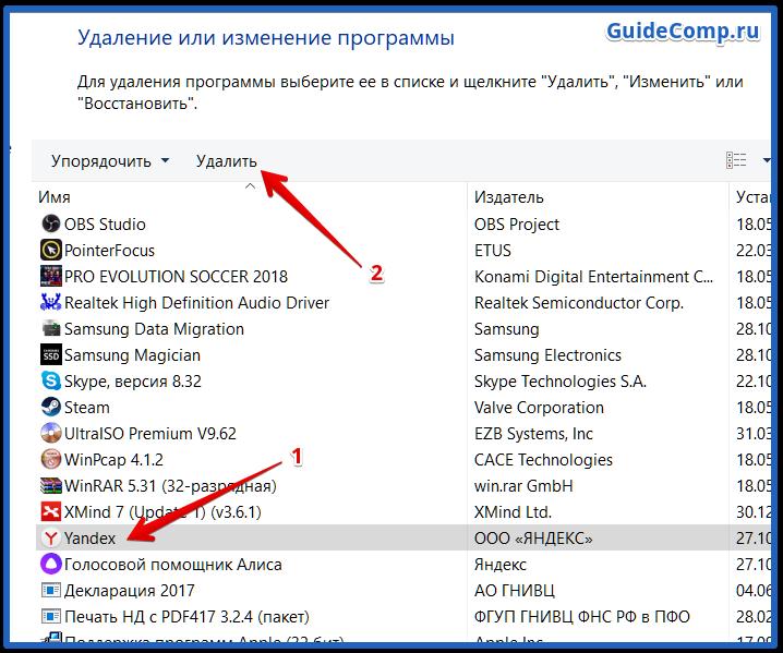 как запретить самообновление yandex browser