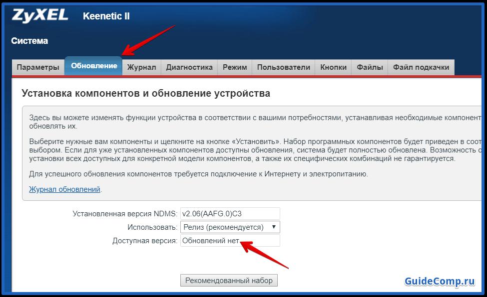 как отменить апдейт yandex browser