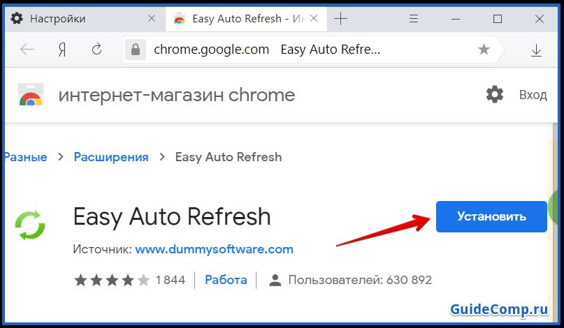 автоматическое обновление страницы в яндекс браузере