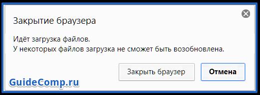 как перезапустить яндекс браузер на ноутбуке