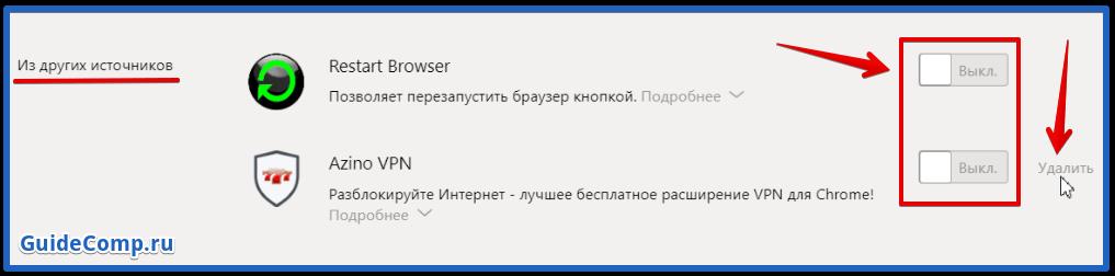 как очистить yandex browser от вирусов
