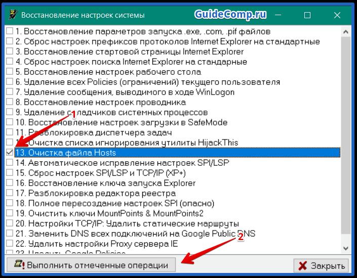как найти вирус в яндекс веб-обозревателе