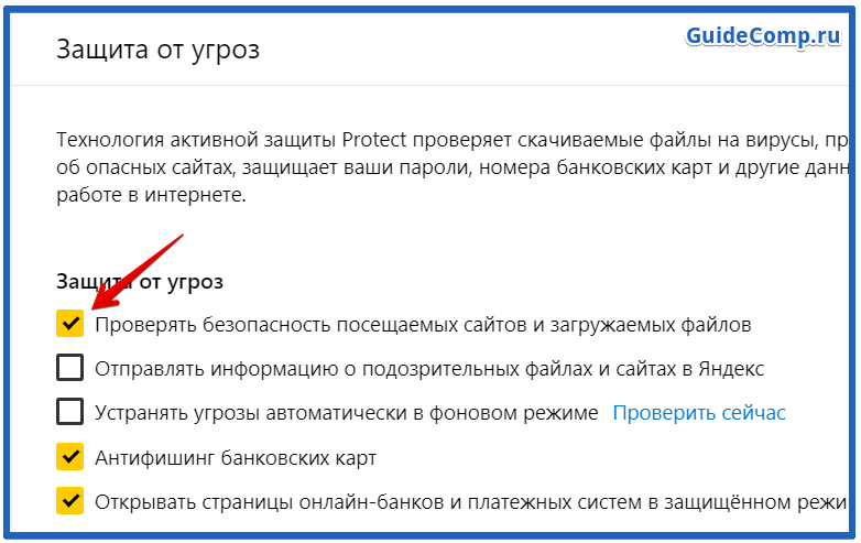 scan yandex browser virus