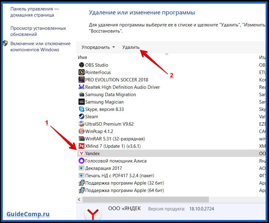 что делать если тормозит браузер яндекс