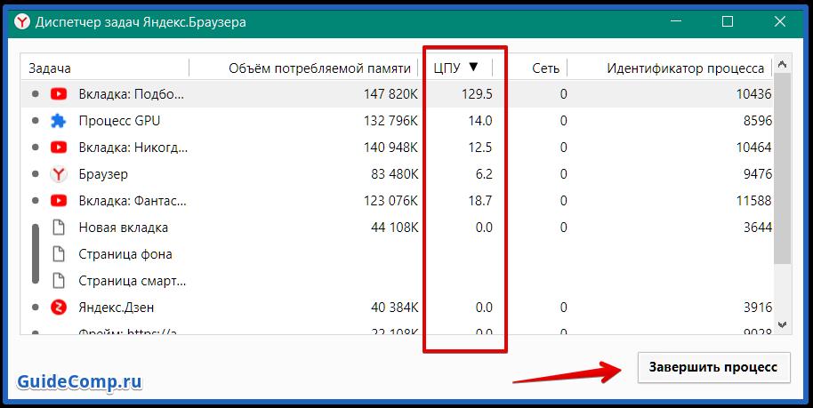 яндекс браузер зависает на несколько секунд