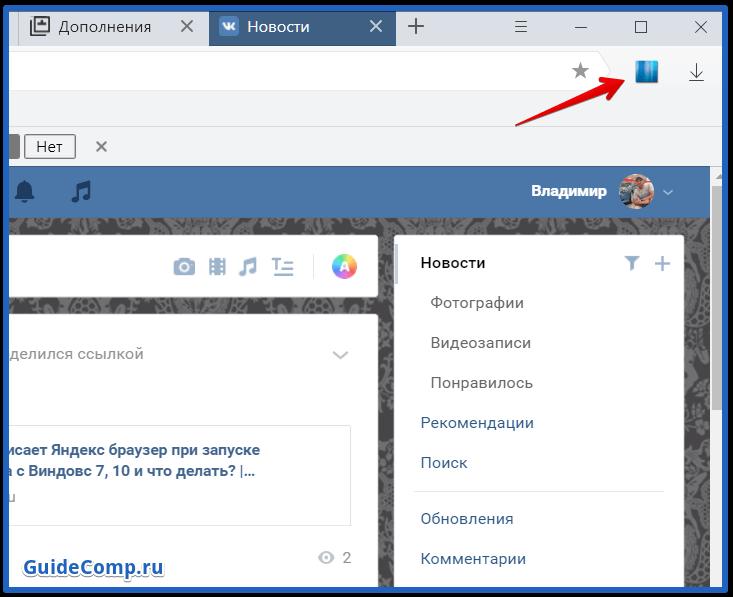 как сделать ночной фон в yandex browser