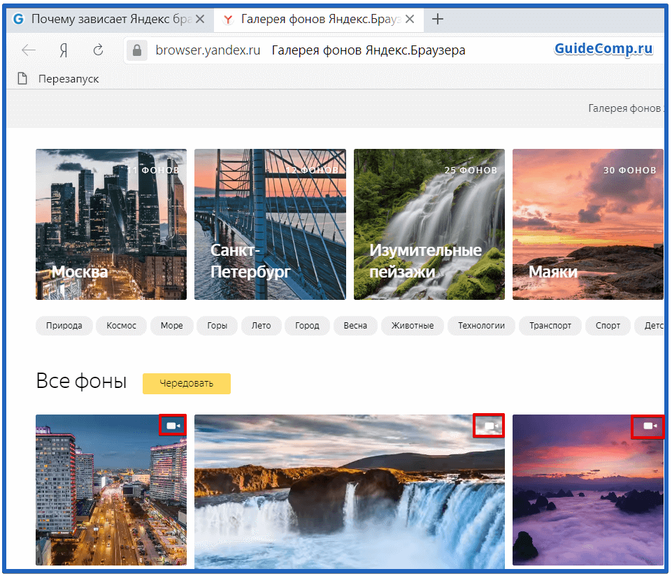 как сменить фон в яндексе браузере