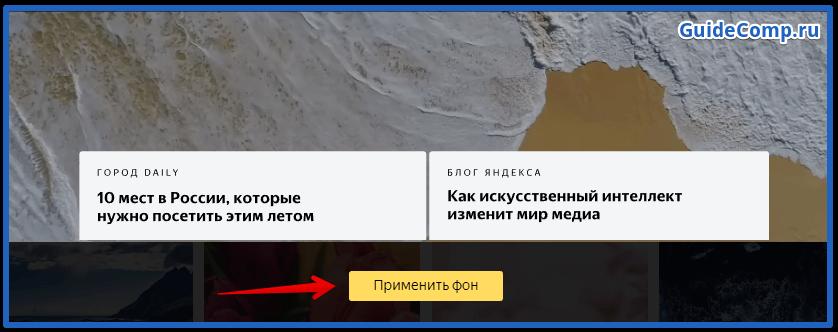 как открыть табло в яндекс браузере
