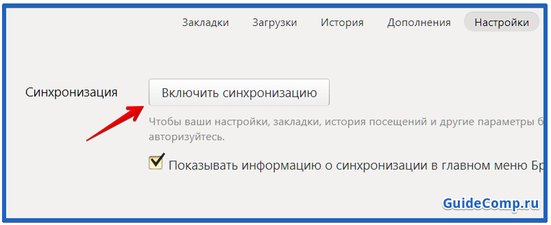 как персонализировать табло в яндекс браузере
