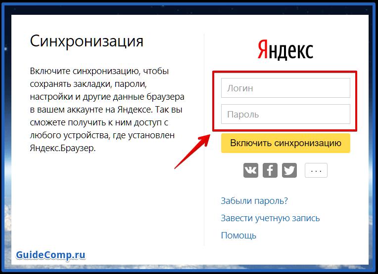 как удалить табло в yandex browser