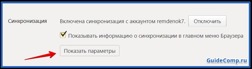 как редактировать табло в яндекс браузере