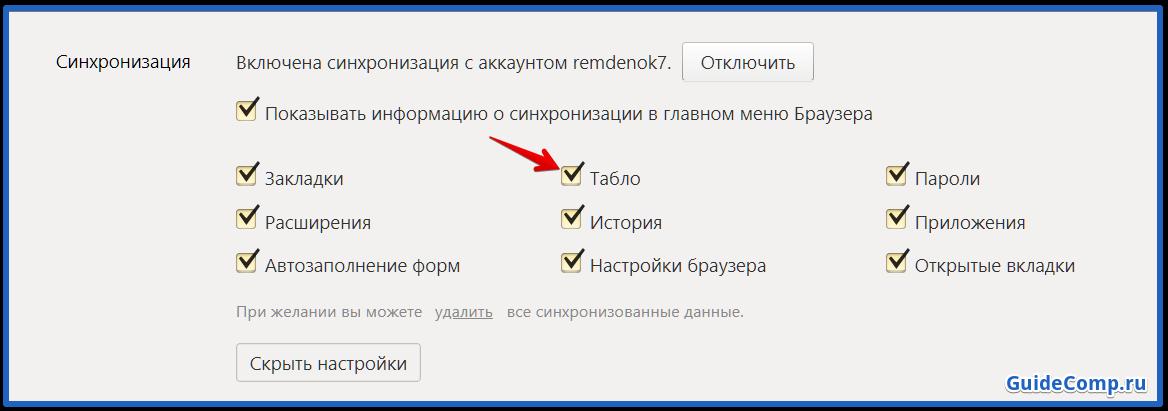 как восстановить табло в яндекс браузере