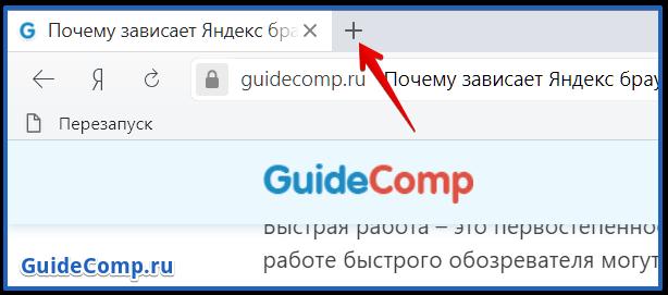как изменить табло в яндекс браузере