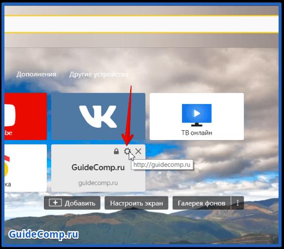 как расширить табло в яндекс браузере
