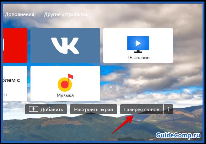как добавить на табло в яндекс браузере
