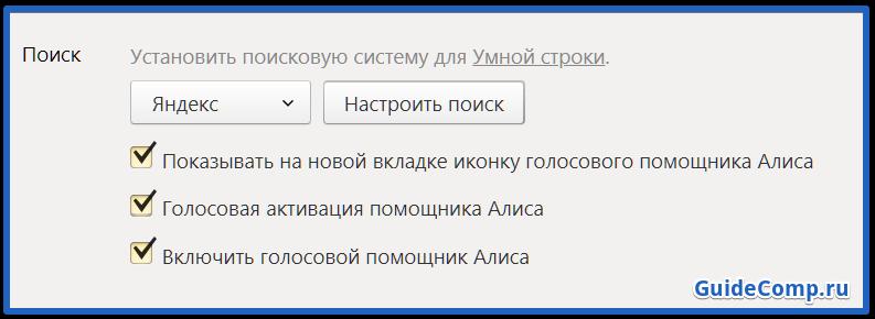 как настроить яндекс браузер по умолчанию