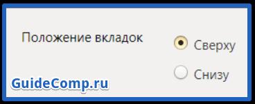 настройки yandex browser