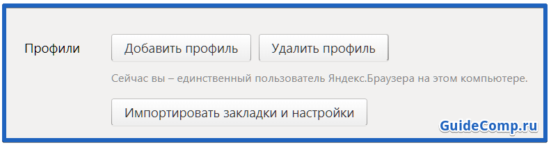 где настройки в yandex browser