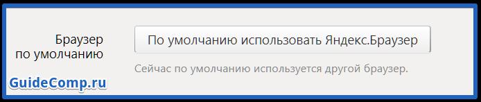 как перейти в настройки браузера яндекс
