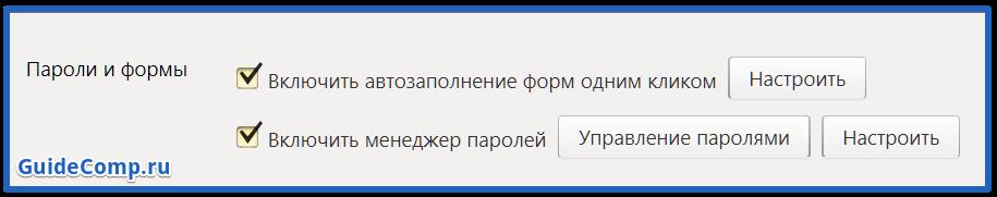 как вернуть настройки в яндекс браузере