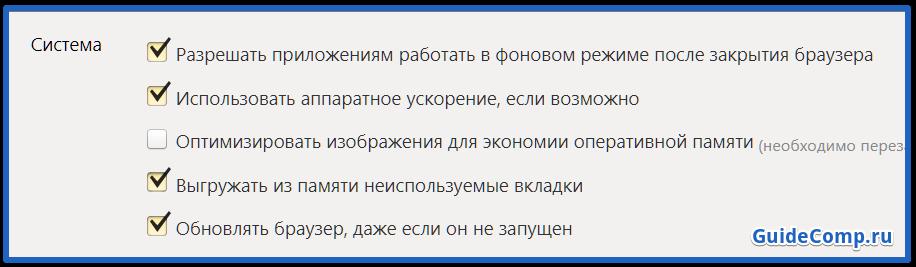 вкладка с настройками яндекс браузера