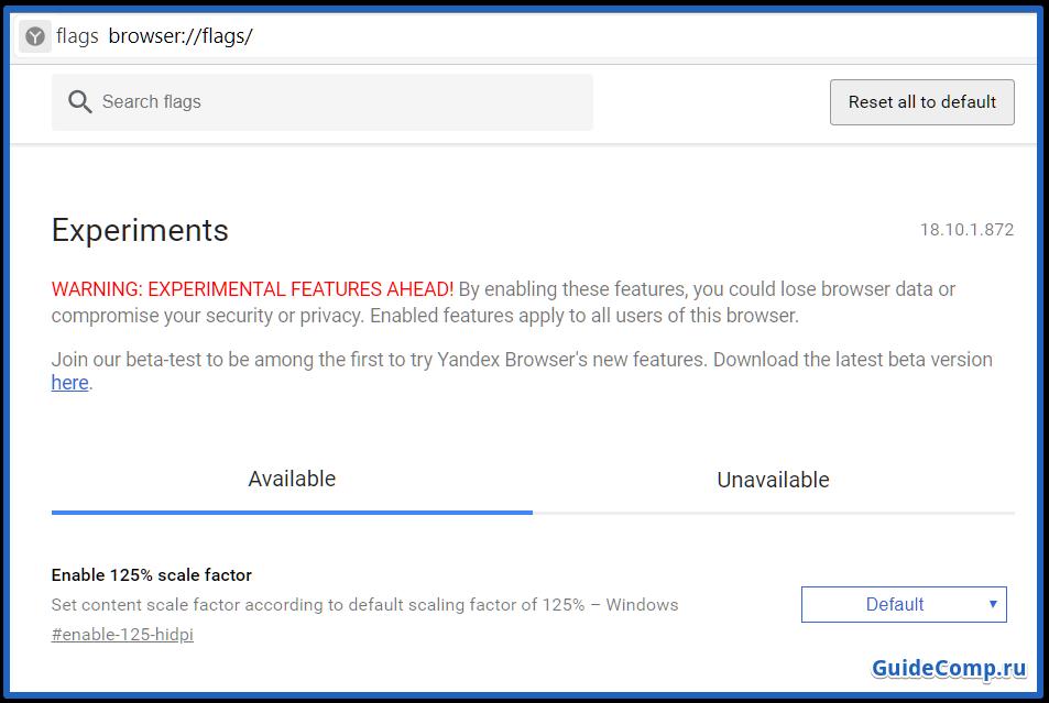 экспериментальные настройки в yandex browser