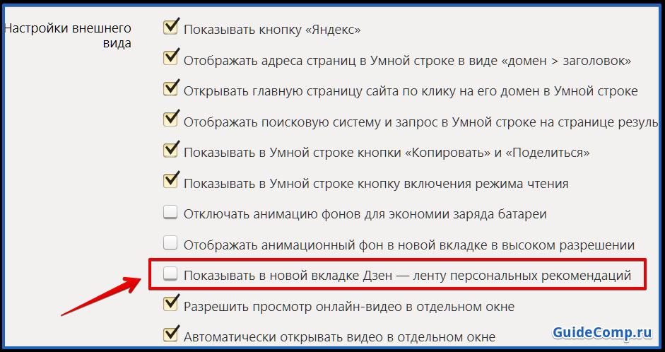 config yandex browser