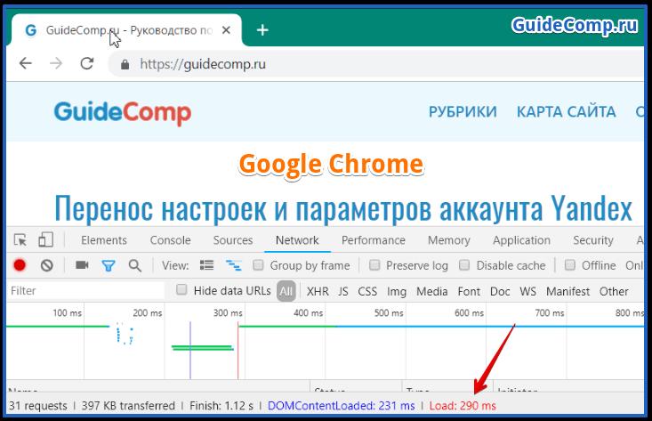 какой браузер лучше яндекс или гугл