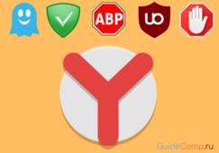 блокировщик рекламы для яндекс браузера