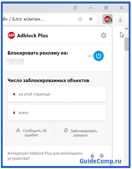 антибаннер для яндекс браузера