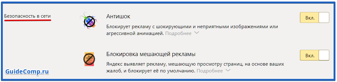 блокировать рекламу в яндекс браузере бесплатно