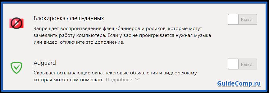блокировщик рекламы для андроид яндекс браузера