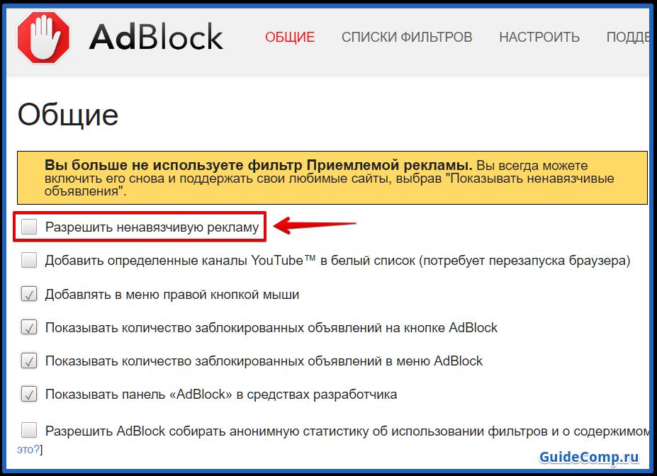 самый лучший блокировщик рекламы для яндекс браузера