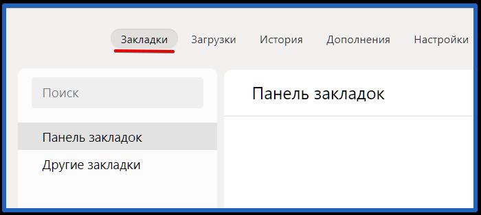 настройка закладок в yandex browser