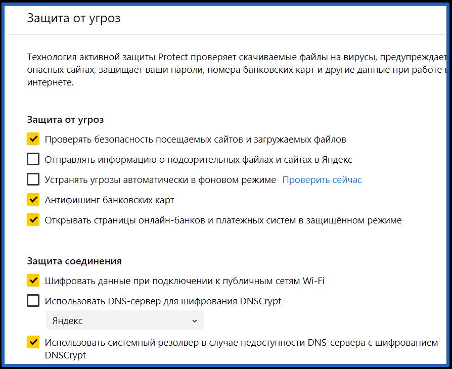 настройка безопасности в yandex browser