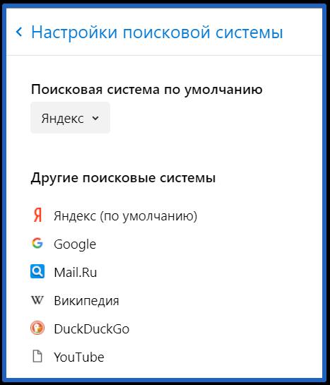 настройка поисковой системы в yandex browser
