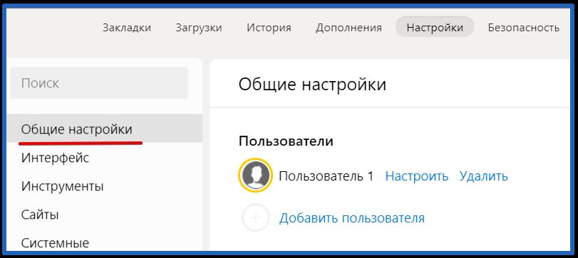 меню яндекса настройки браузера