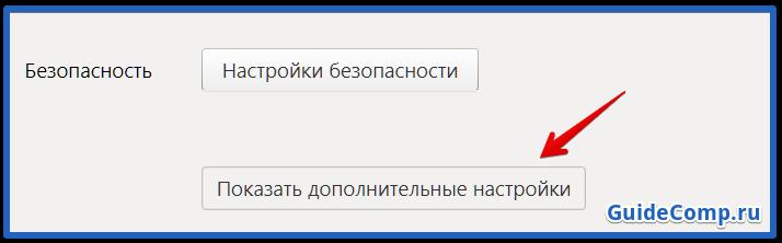 как убрать рекламу с яндекса браузера бесплатно